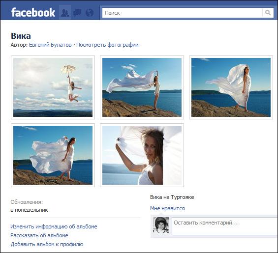 альбом на Facebook
