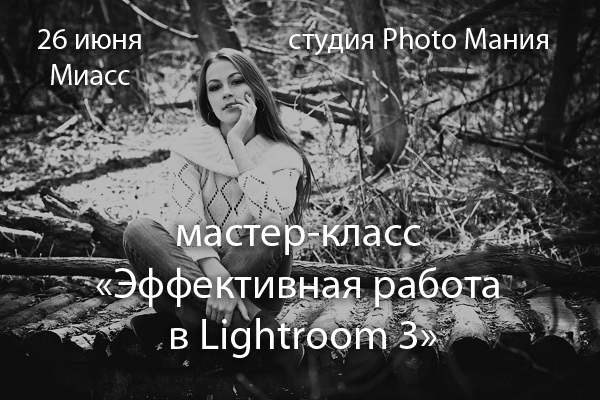 Мастер-класс по Lightroom 3 в Миассе