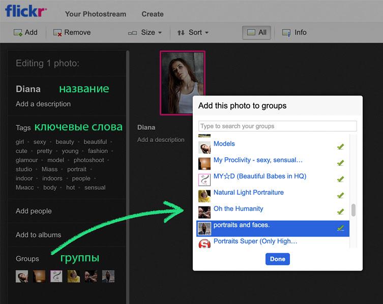 Добавление фотографии в группу Flickr